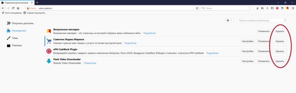подозрительные расширения в браузерах с вирусами