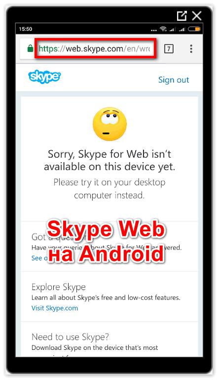 Skype Web на Android