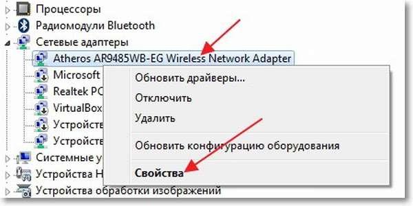 Установленный адаптер Wi-Fi в Windows 7