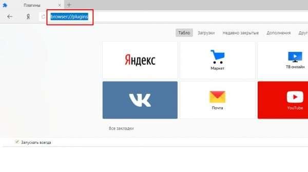 Вход на страницу настроек плагинов в «Яндекс.Браузере»