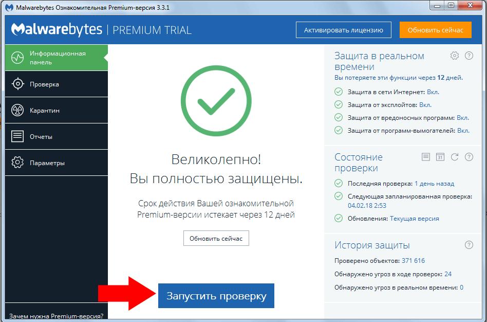 Удалить рекламу с помощью MalwareBytes AntiMalware