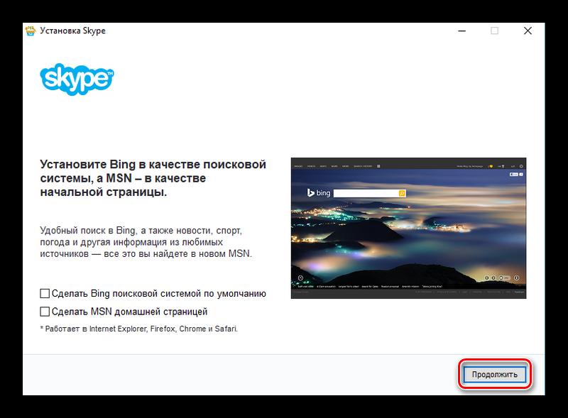 Снимает лишние галочки в Skype