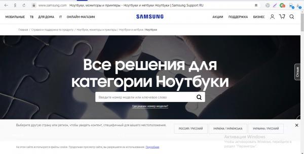 Официальный сайт «Самсунг»