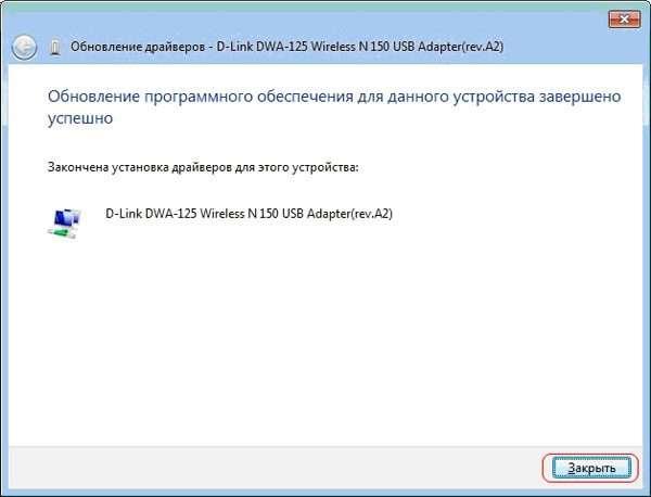 Сообщение Windows 7 об успешной установке адаптера DWA-131
