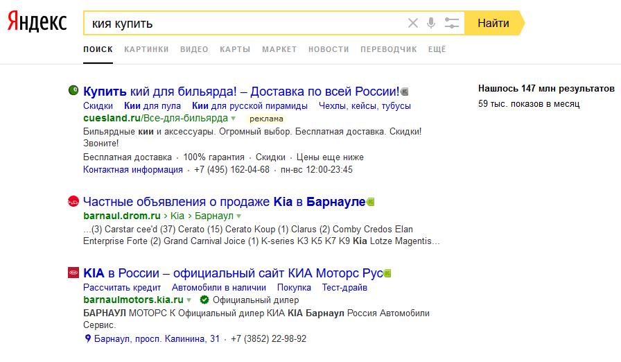 Операторы ключевых слов в Яндекс.Директе