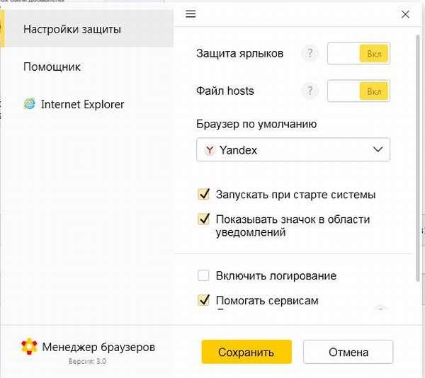 Окно настроек инструмента «Менеджер браузеров Яндекс»
