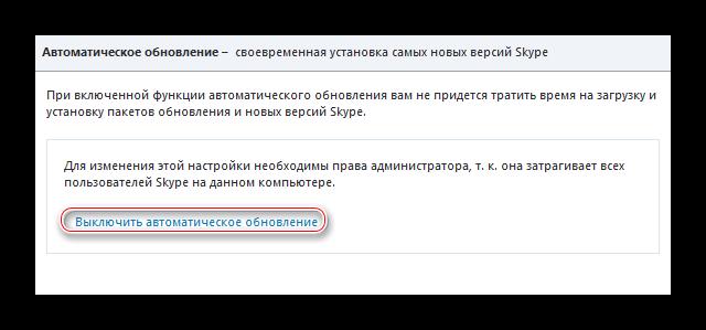 Отключение автоматического обновления Skype