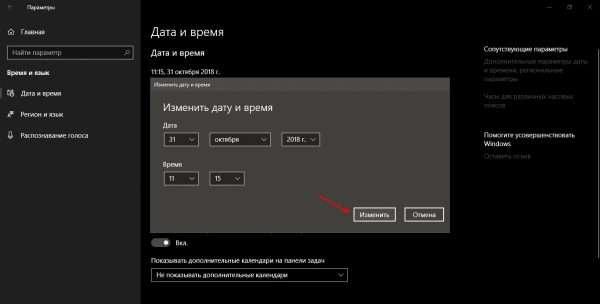 Как задать время в Windows 10