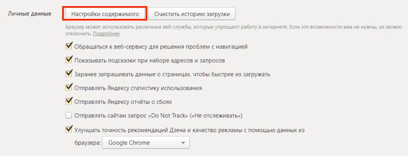Настройка личных данных в браузере