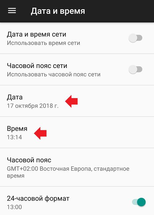 Приложение сервисы Google Play остановлено. Что делать?