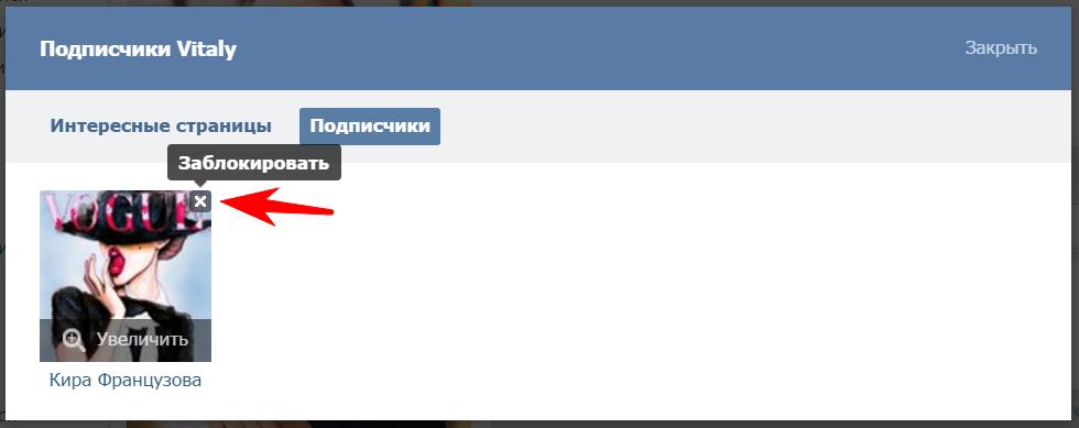 kak-udalit-druga-v-vkontakte (5)