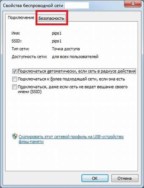 Окно свойств беспроводного подключения Windows