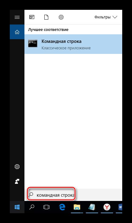 команданя строка поиск windows 10