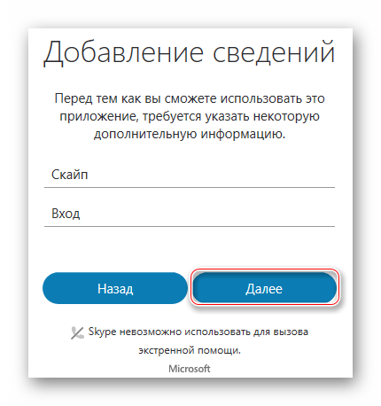 Ввод имени и фамилии при регистрации Skype