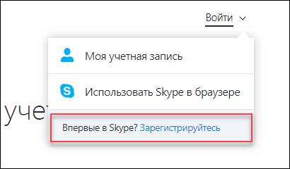 Регистрация аккаунта черезе официальный сайт Skype