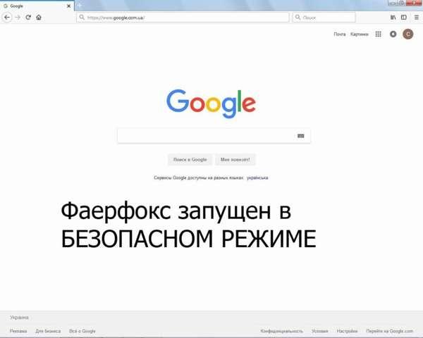 Запуск браузера Firefox в безопасном режиме