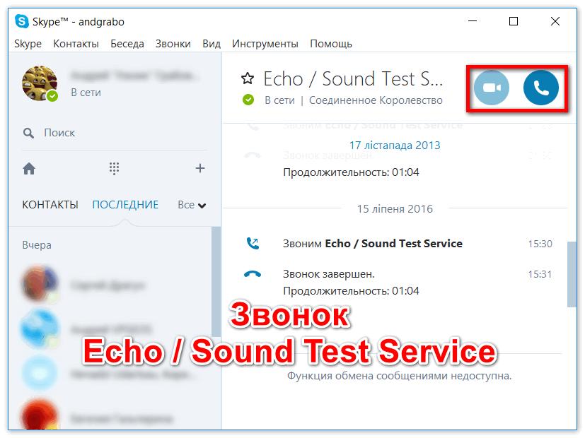 Звонок Echo Sound Test Service в Skype