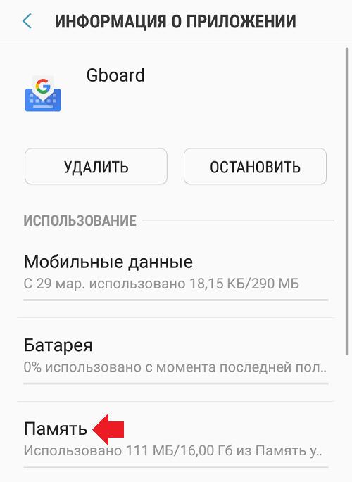 Gboard: что это за программа на Андроид и нужна ли она?