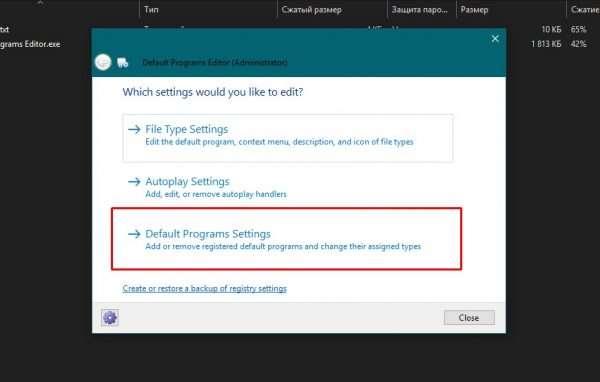 Программа Default Programs Editor