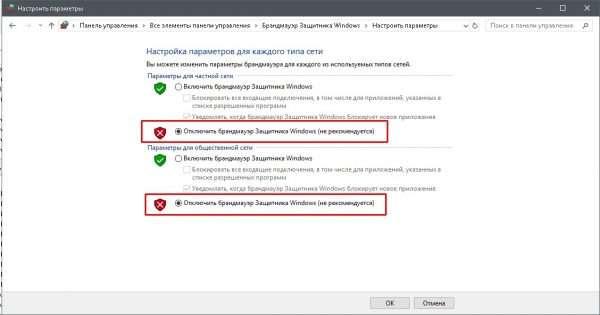 Параметры брандмауэра Windows