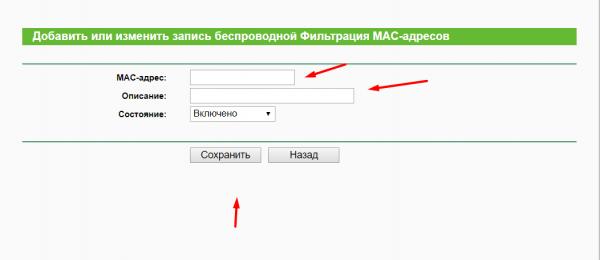Блокировка устройства по MAC-адресу