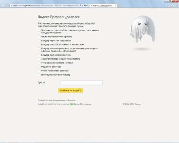 Удаление браузера от Яндекс