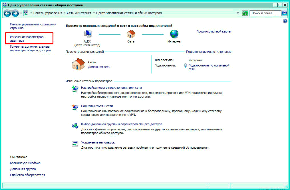 как включить блютуз на ноутбуке c windows 7
