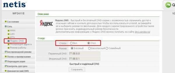 Яндекс-DNS