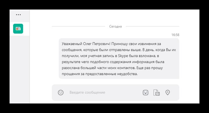 Сообщение с извинением при взломе Skype