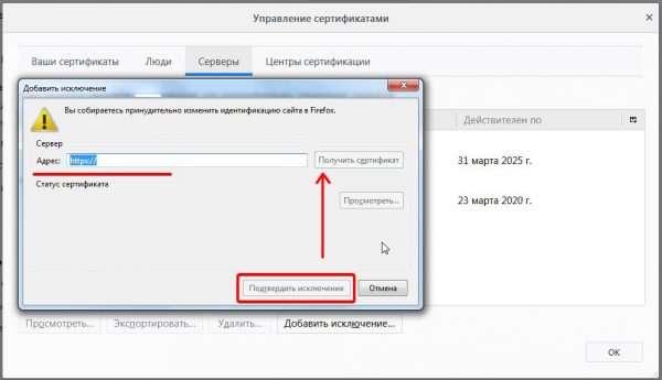 Окно настройки параметра «Добавить исключение» в браузере Mozilla Firefox
