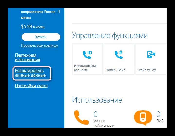 Переход к редактированию профиля на сайте Skype