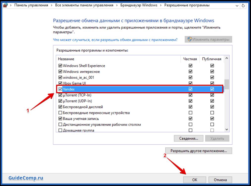 почему не загружается yandex browser на ПК