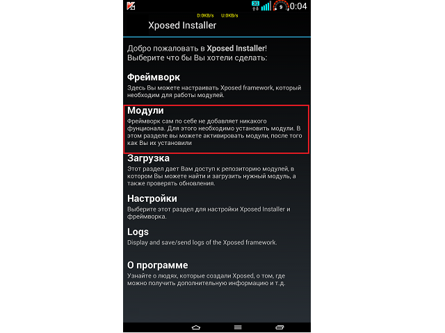 замена IMEI Xposed IMEI Changer