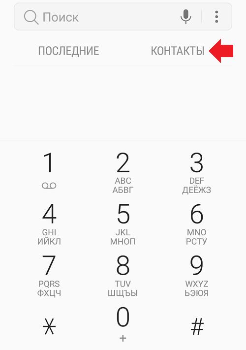 Как установить фото на контакт в телефоне Samsung Galaxy?