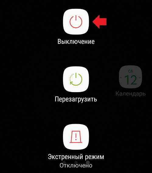 Безопасный режим на телефоне Android: что это такое?