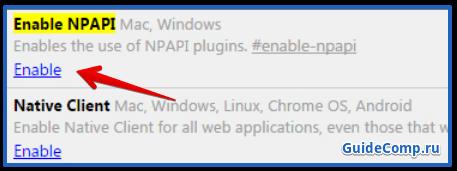 yandex браузер ппапи или нпапи