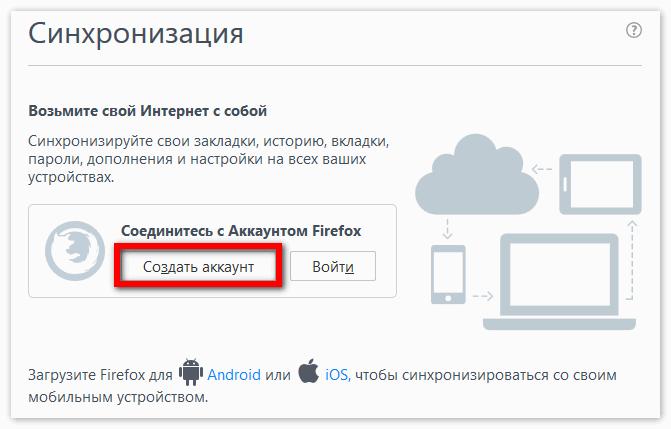 Настройка синхронизации в Firefox