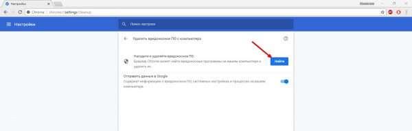 Как начать сканирование вредоносного ПО в Google Chrome