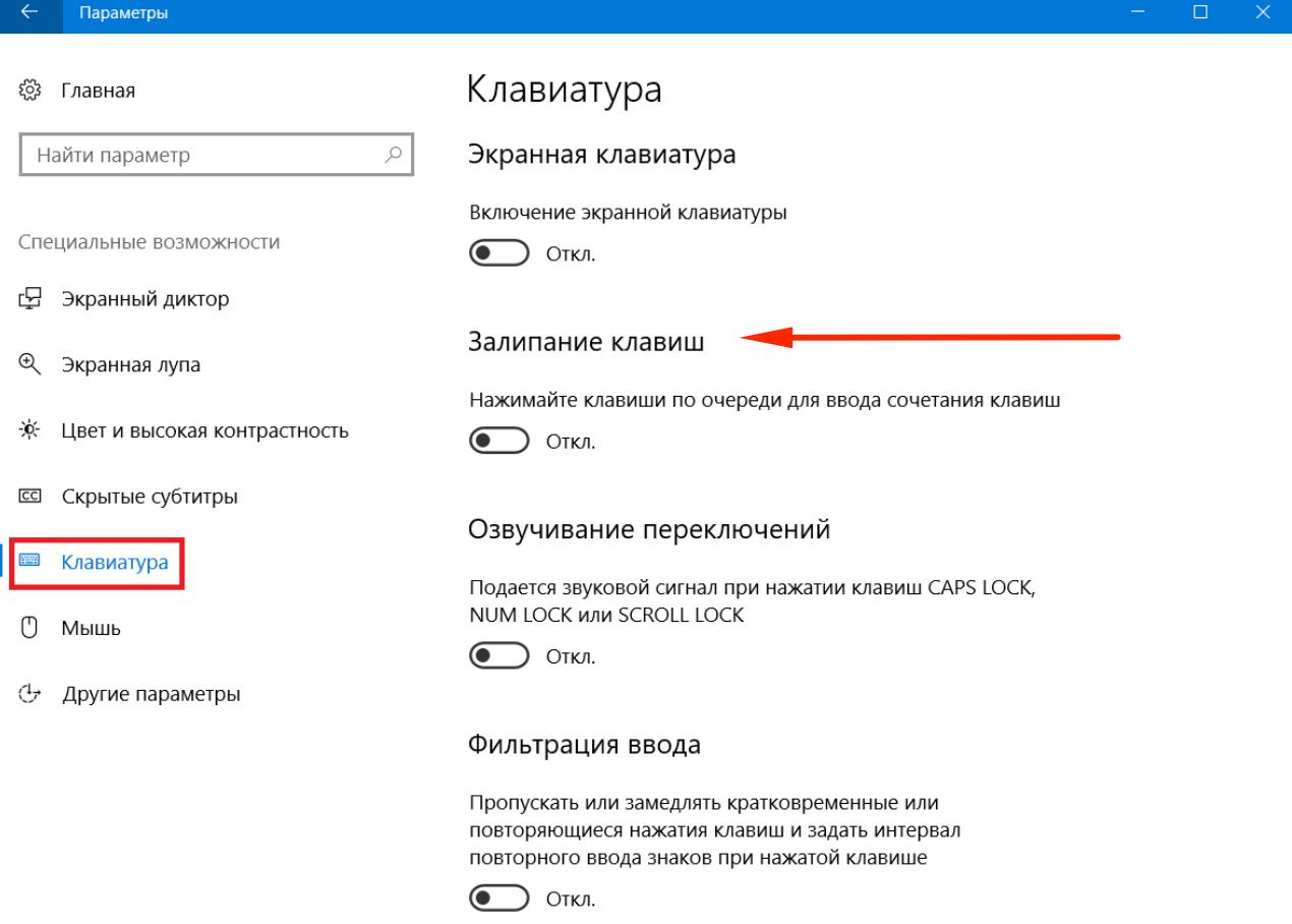 Отключение залипания клавиш Windows 10