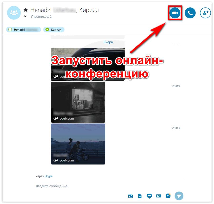 Начать онлайн конференцию в Skype
