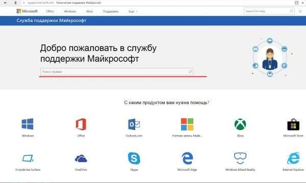 Официальная страница службы поддержки Microsoft