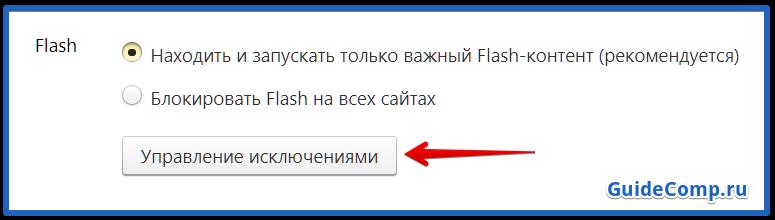 настройка адобе флеш плеер в яндекс браузере