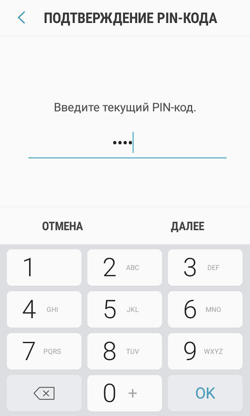 Как убрать блокировку экрана на Samsung?