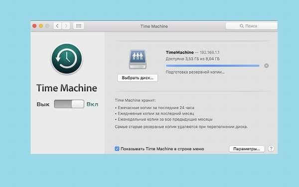 Сохранение с помощью Time Machine