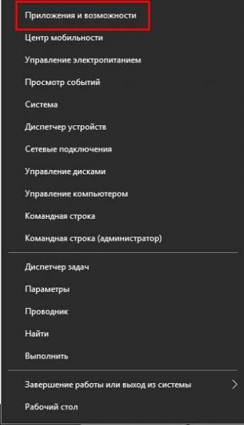 Пункт «Приложения и возможности» в меню Win + X