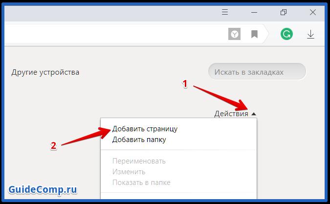как изменить путь загрузки сайта в яндекс браузере