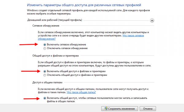 Окно «Изменение дополнительных параметров общего доступа»