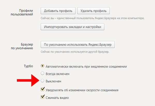 Выключение турбо режима в Яндекс Браузере