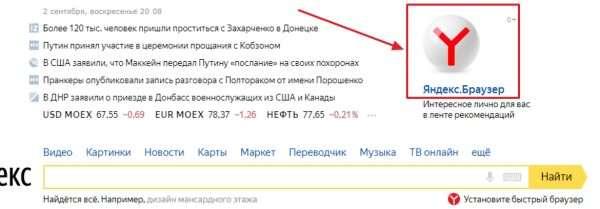 Установка и обновление «Яндекс.Браузера»