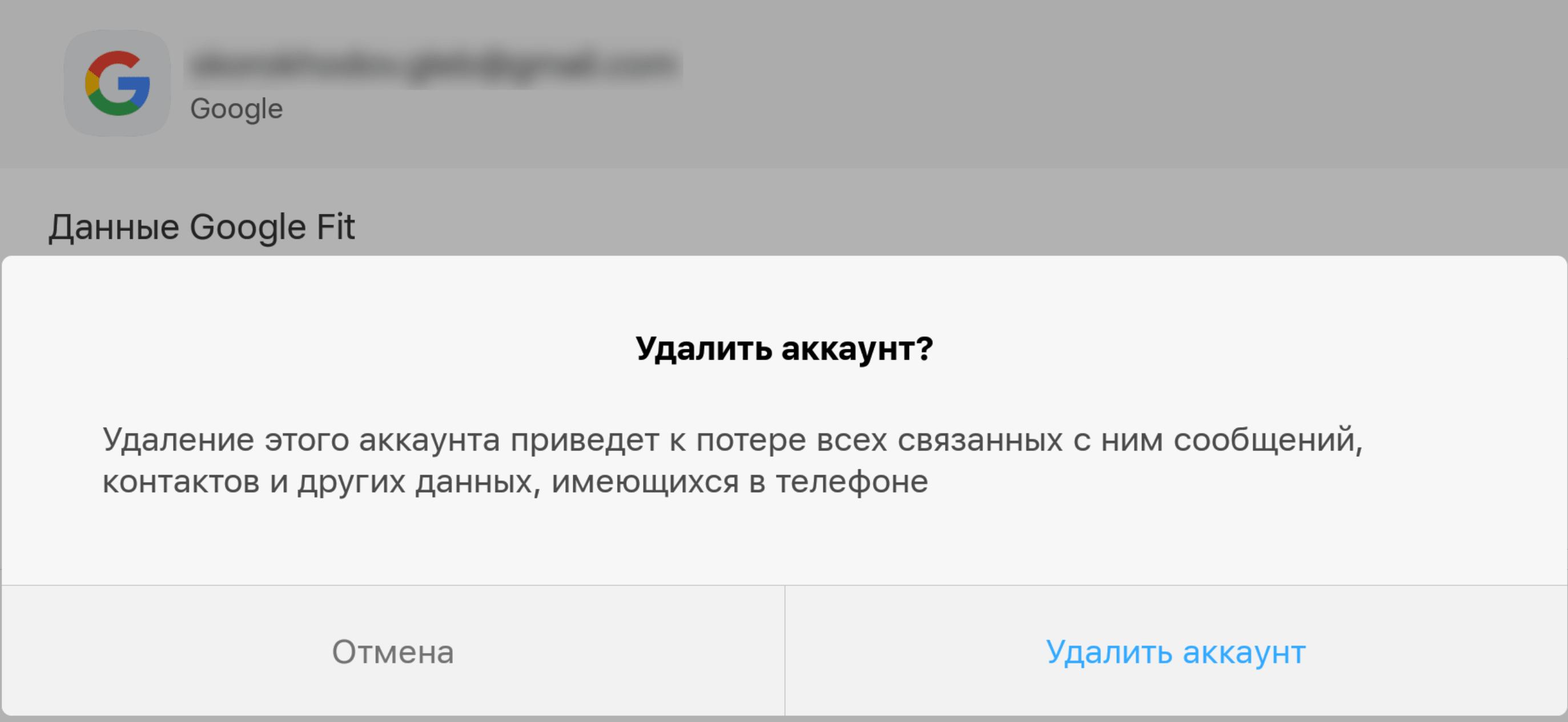 Удаление аккаунта Google с Android